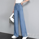 高腰天絲牛仔寬管褲女夏季薄款冰絲長褲寬鬆顯瘦垂感休閒直筒褲子小時光生活館