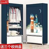 衣櫃 衣櫃組裝簡易型鋼管加粗收納 儲物盒布藝收納衣櫃現代簡約經濟型DF 維多原創