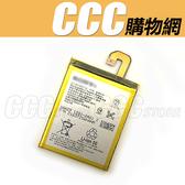 SONY Z3 電池 內置電池 DIY 維修 零件