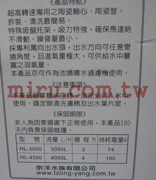 【西高地水族坊】ISTA伊士達 沉水過濾馬達(HL-3000)(台灣製造)