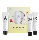 【阿原肥皂】拿手好細-護手霜禮盒(月桃+玫瑰+茉莉護手霜30ml)