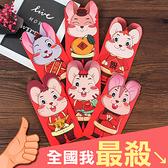 紅包袋 新年 鼠年 立體紅包袋 造型紅包袋 壓歲錢 信封袋 鼠來寶 紅包袋(6入) 【P629】米菈生活館