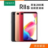 OPPO R11s 6.01 吋閃充智慧手機【拆封新品】