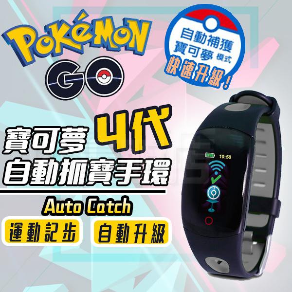 第四代 Brook 自動抓寶手錶 寶可夢 運動手錶 手環 時間顯示 計步器 原廠保固(W94-0020)