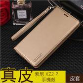 送掛繩 純色皮套 索尼 xperia XZ2 premium 手機殼 支架 Sony XZ2P 保護套 真皮 手機套 保護殼 錢包皮套