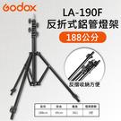 【反折型】1.8米 燈架 神牛 Godox LA-190F 反摺式 閃光 外拍 攝影 棚燈支架 188cm 承重3KG