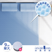House Door 防蚊防螨9cm藍晶靈涼感記憶床墊保潔組-單大雪花藍