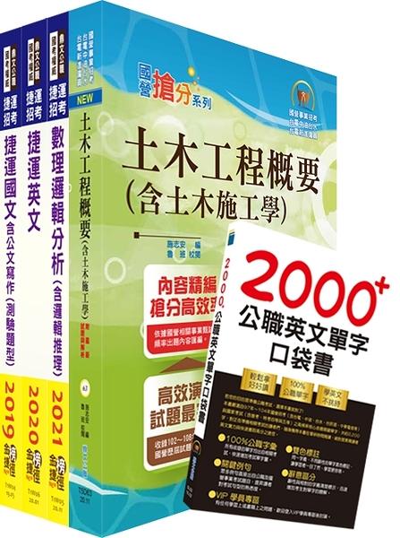 【鼎文公職】T2W26-110年桃園捷運招考(技術員-維修土木類)套書