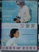 挖寶二手片-H05-035-正版DVD*日片【愛妻家】-豐川悅司*藥師丸博子