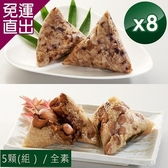 泰凱食堂 五穀養生素粽/古早味香菇素粽 5顆/組x8組【免運直出】