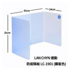 LAN CHYN 連勤 防疫隔板 LC-1901