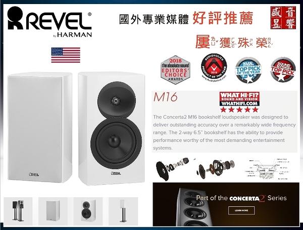 『盛昱音響』『獨家有禮│專案特賣 』美國 Revel Concentra2 M16 喇叭