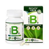 百喬 法國天然綜合B群(60錠/瓶;一個月份)/BioJoy 大樹