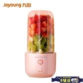 榨汁機家用便攜式小型電動水果榨汁杯迷你多功能全自動炸果汁 8號店