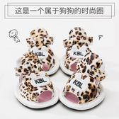 小狗狗鞋子寵物涼鞋夏天泰迪比熊博美小型犬透氣腳套夏季一套4只