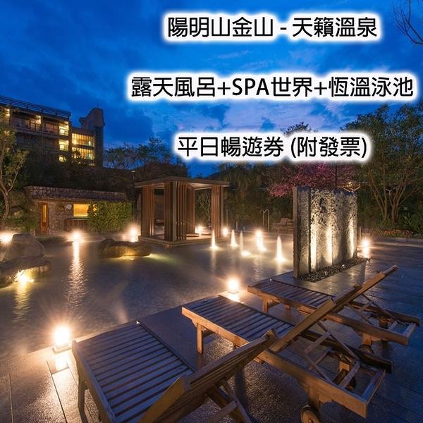 【陽明山金山】天籟溫泉度假酒店 - 露天風呂+SPA水世界+恆溫泳池暢遊