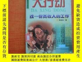 二手書博民逛書店罕見大行動--找一份高收入的工作23429 張家林 著 內蒙古文