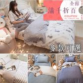 天絲【綜合賣場】D4雙人薄床包與兩用被四件組 (40支) 多款可選 100%天絲 棉床本舖