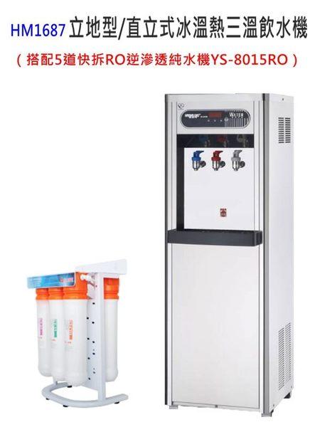 HM1687立地型/直立式冰溫熱三溫飲水機(搭配5道快拆RO逆滲透純水機YS-8015RO)