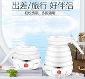 折疊水壺 旅行電熱水壺小型迷你小便攜可折疊式旅游燒水壺日本德國 歐萊爾藝術館