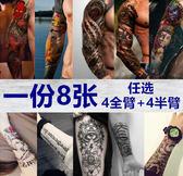 紋身貼紙 4全臂加4花臂 紋身貼防水男女持久韓國仿真刺青半臂紋身貼紙 七夕情人節