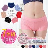 私密呵護天然纖維親膚柔順透氣蠶絲小褲隨機7件組 M-XL- 伊黛爾