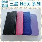 三星 Note5 Note4 冰晶系列 皮套 手機套 內軟殼 磁扣 支架 插卡 商務款 保護套