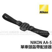 NIKON AA-5 單車頭盔帶配接器 (免運 國祥貿易公司貨) 鏤空頭盔固定帶 適用Key Mission 360 170