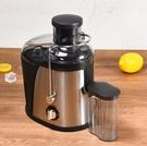 【新北現貨可自取】多功能家用電動水果榨汁機果汁機渣汁分離原汁機