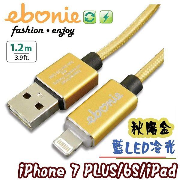 (Lightning - USB) ebonie 2017蘋果apple藍LED冷光智慧斷電USB極速充電線/快充線/傳輸線-(秋陽金1.2M) ELT-L04