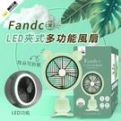 【YARK 亞克科技】LED夾式多功能風扇