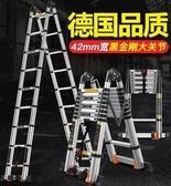 梯子 巴芬伸縮梯子人字梯家用鋁合金加厚折疊梯便攜多功能升降工程樓梯 萬寶屋