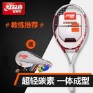 熱銷網球拍紅雙喜網球拍單人帶線回彈男女大學生初學者訓練器雙人套裝專業碳 智慧e家LX