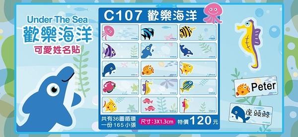 《客製化》歡樂海洋 C107 姓名貼 彩色姓名貼紙 【金玉堂文具】