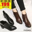 PAPORA側D亮皮尖頭短靴KYK975...