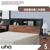 床頭箱【UHO】胡桃雙色5尺雙人床頭箱