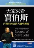(二手書)大家來看賈伯斯:向蘋果的表演大師學簡報