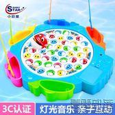 兒童釣魚玩具電動旋轉音樂釣魚套裝寶寶益智親子互動玩具1-2-3歲