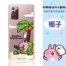 【卡娜赫拉】三星 Samsung Galaxy Note20 5G 防摔氣墊空壓保護套