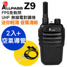 ALLPASS Z9 免執照 UHF 無線電對講機 【2入組+專業空導耳機】 低電壓提醒 尾音消除