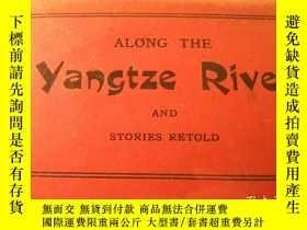 二手書博民逛書店【包罕見】Along the Yangtze River and