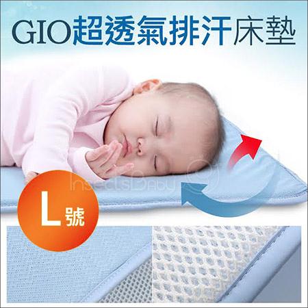 ✿蟲寶寶✿【韓國GIO Pillow】超透氣排汗 嬰兒床墊 L號 90X120cm 韓國製 多款可選