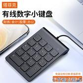 數字鍵盤 塔菲克 數字鍵盤筆記本電腦外接有線密碼輸入器臺式手提小型迷你便攜超薄usb 快速出貨