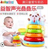 疊疊樂 熊貓疊疊樂層層疊彩虹疊疊杯寶寶早教益智嬰兒童套圈音樂玩具 傾城小鋪