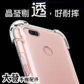 【四角氣囊殼】iPhone 7 8 Plus 6s 6Plus 透明殼 四邊加厚 加高 手機殼 手機套 防摔 手機軟殼 矽膠殼