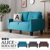 布沙發 二人沙發 愛麗絲地中海風格優雅雙人沙發/3色 / H&D 東稻家居