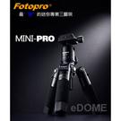 FOTOPRO 富圖寶 Mini-Pro (24期0利率 免運 湧蓮公司貨) 桌上型 迷你 專業三腳架