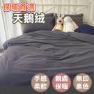 保暖天鵝絨 單人被套(5x7尺) 簡約灰色、MIT台灣製造、質感細緻、不起毛球、親膚舒適