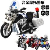 摩托車模型 合金警車摩托車模型玩具賽車兒童聲光回力金屬玩具車高仿真 多款可選 交換禮物