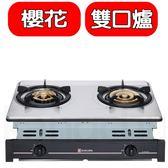 (全省安裝)櫻花【G-6600KSL】雙口嵌入爐(與G-6600KS同款)瓦斯爐桶裝瓦斯
